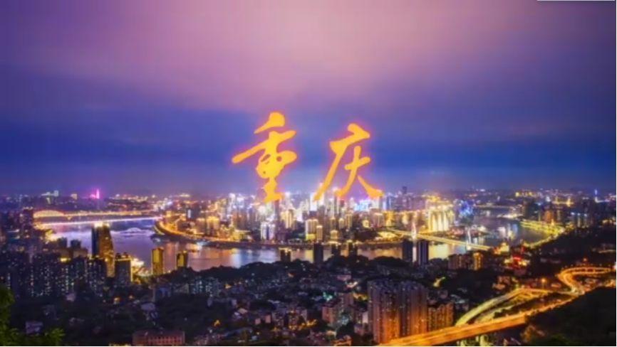 去重庆旅游有什么推荐的攻略?