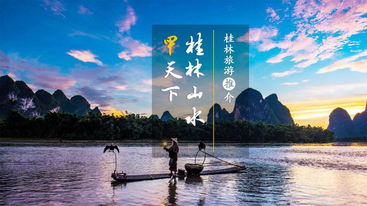 桂林的山水到底什么时候最美?